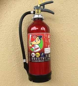 カープ消火器.jpg